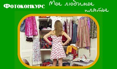 фотоконкурс мое любимое платье