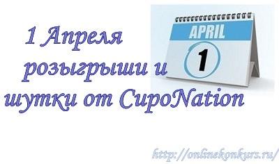 Конкурс от CupoNation