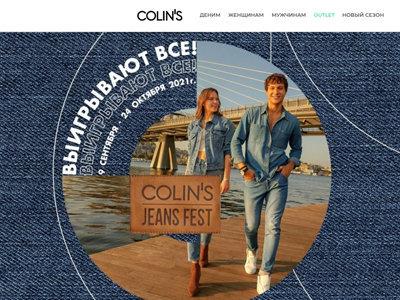 Акция «COLINS JEANS FEST» 2021