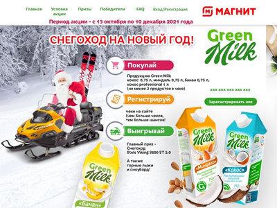 Акция Green Milk «Снегоход на новый год!»