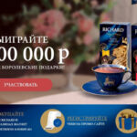 Акция Королевское чаепитие RICHARD в Магните!