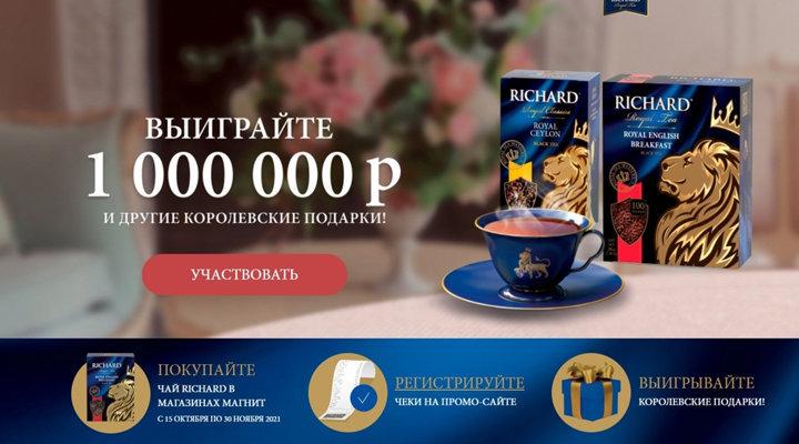 Акция «Королевское чаепитие RICHARD в Магните!»