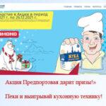 Акция Предпортовая дарит призы