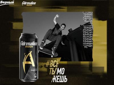 Акция «#ВСЕТЫМОЖЕШЬ с Adrenaline Rush в торговой сети «Верный»