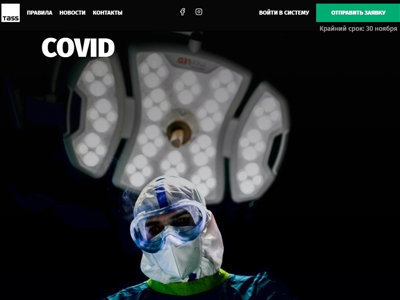 Конкурс Преодоление COVID «NEWS PHOTO AWARDS OVERCOMING COVID»