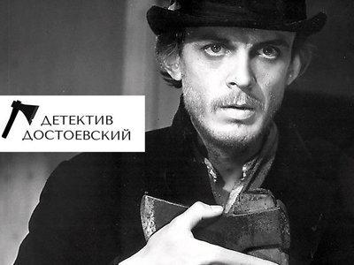 Детектив Достоевский