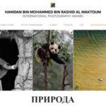 Фотоконкурс HIPA Природа
