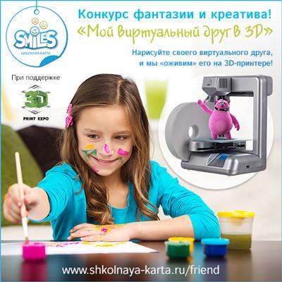 Friend_3D_new_400_400_px_mini