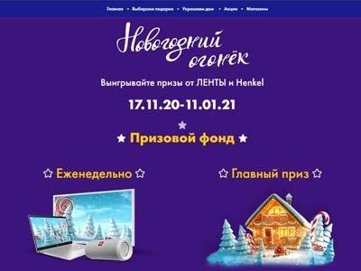 Акция Henkel и Лента: «Новогодний огонек»