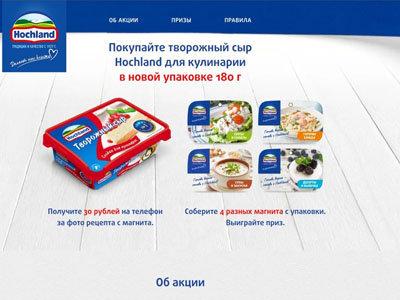 Конкурс «Вкус кулинарии с Hochland»