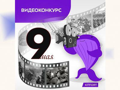 Творческий конкурс от KITFORT ко Дню Великой Победы