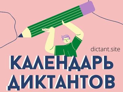 Календарь диктантов