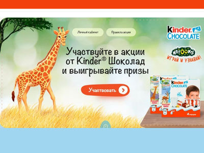 Акция «Kinder® Chocolate – Natoons!»