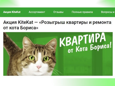 Акция KiteKat — «Розыгрыш квартиры от кота Бориса»