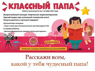 Всероссийский конкурс видеоработ «Классный папа»
