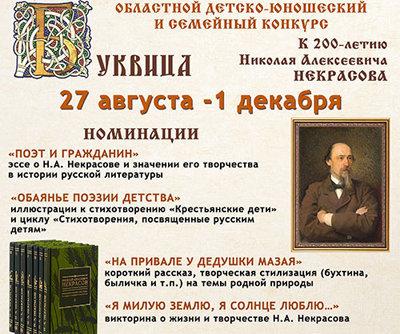 Конкурс «Буквица-2021»