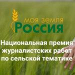Конкурс Моя Земля – Россия
