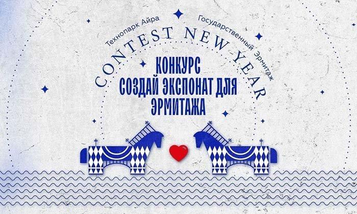 Конкурс «Создай экспонат для Эрмитажа»