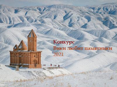 Конкурс Вики любит памятники 2021