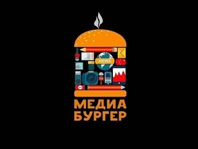 Конкурс для молодых журналистов «Медиабургер»
