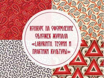 Конкурс на оформление обложек журнала «Labyrinth. Теории и практики культуры»