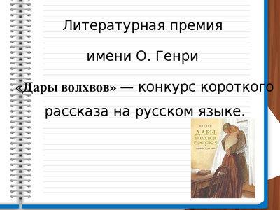 Литературный конкурс «Дары волхвов»