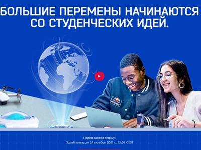 Международный Конкурс идей Red Bull Basement
