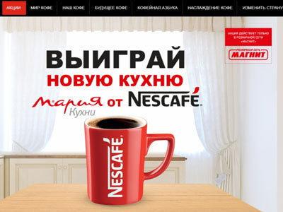 Nescafe в «Магнит»