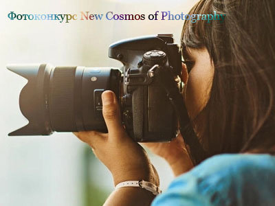 New Cosmos of Photography
