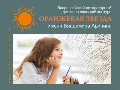 Литературный конкурс «Оранжевая звезда»