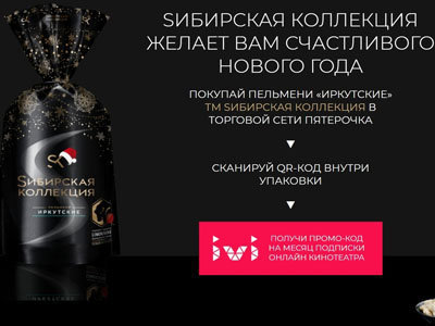 Акция «Поздравления с Новым годом от Sибирской коллекции»