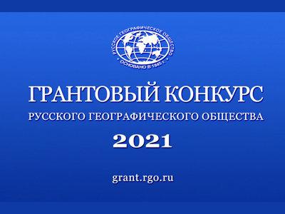 Грантовый конкурс Русского географического общества