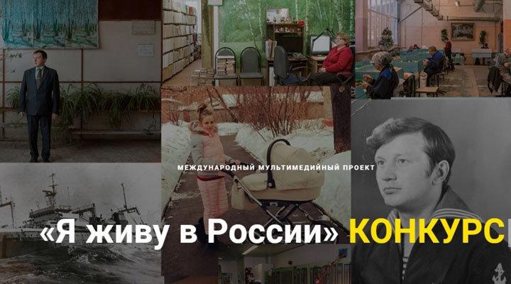 Международный медийный проект «Я живу в России»