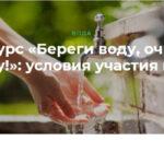Slider Береги воду