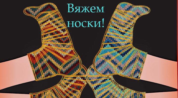 Чемпионат России по вязанию 2021 «Вяжем носки!»