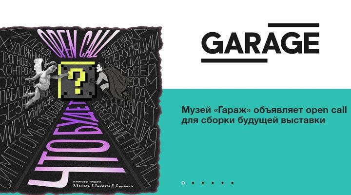 Конкурс Музея «Гараж» «open call для сборки будущей выставки»