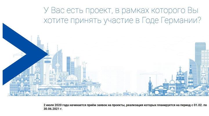 Грант Год Германии в России 2021