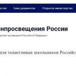 Slider Гранты 2020 для талантливых школьников Российской Федерации