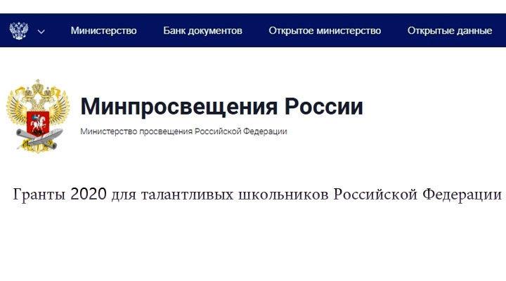 Гранты 2020 для талантливых школьников Российской Федерации