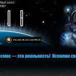 Slider Полет в космос