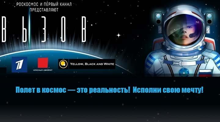 Конкурс Полет в космос: кастинг
