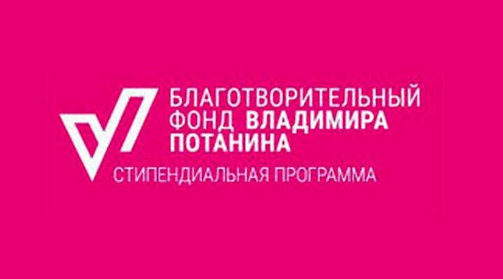 Стипендиальный конкурс В. Потанина