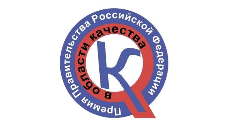 Slider Премия Правительства РФ в области качества