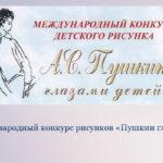 Slider Пушкин