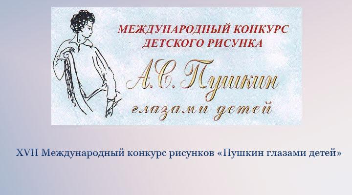 Конкурс Пушкин глазами детей