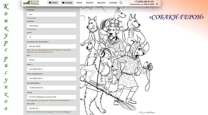 Конкурс рисунков «СОБАКИ-ГЕРОИ»