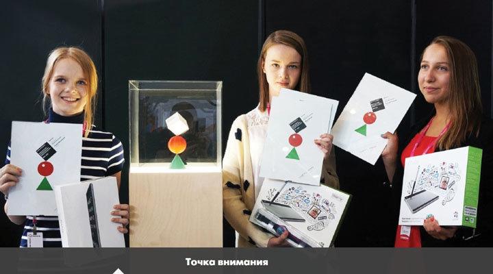 Всероссийский конкурс Точка внимания