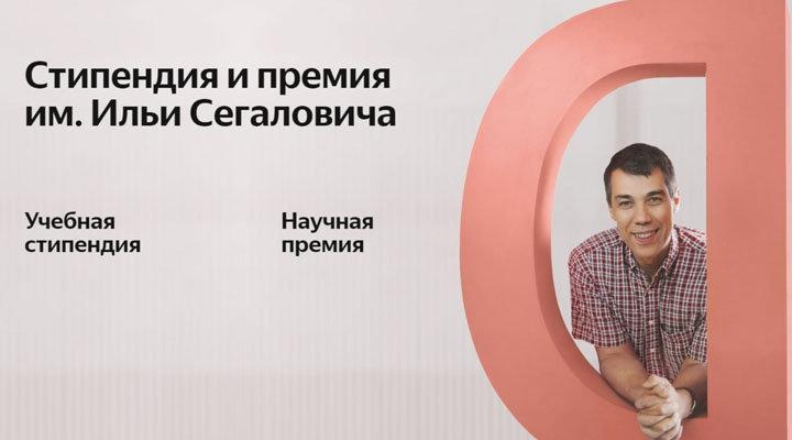 Конкурс «Научная премия Яндекса»