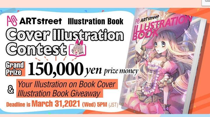 Конкурс рисунков для книжной обложки ART street»