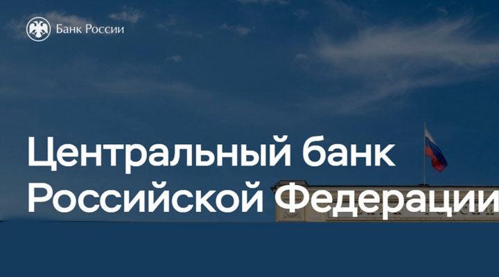 Конкурс Стажировка в Банке России